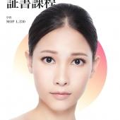 日間個人化妝班
