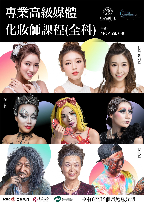 專業高級媒體化妝師課程(全科)